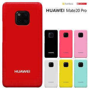 HUAWEI Mate 20 Pro ファーウェイ メイト20 プロ スマホケース ハードケース