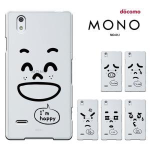 docomo ZTE MONO MO-01Jケース mo-01jカバー MO01J スマホケース  docomo mono mo01jケース  ハードケース スマホケース ★液晶保護フィルム