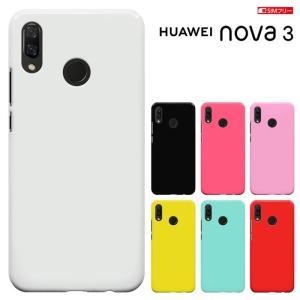 NOVA3ケース ファーウェイ ノヴァ3 ケース HUAWEI nova3 カバー simフリーハー...