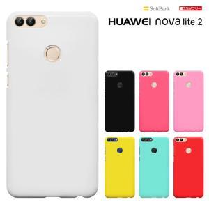 HUAWEI nova lite2/ファーウェイ ノバライト2/simフリー/ケース/ハードケース ...