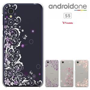 アンドロイドワンS5 android one s5 ケース スマホケース ones5 カバー ハードケース smarttengoku