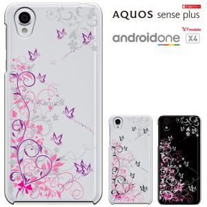 アクオスセンス プラス ケース アンドロイドワンX4 ハードケース 兼用 AQUOS SENSE PLUSケース Android one X4 ハードケース カバースマホケース|smarttengoku