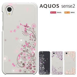 aquos sense2 スマホケース アクオスセンス2 AQUOS SENSE2 ケース SH-01L SHV43 SH-M08 かんたんSHV43K 兼用 カバー|smarttengoku