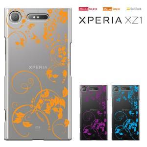 XPERIA 全機種対応 xperia xz1  SO-01K/SOV36/XZ1 Compact(SO-02K)/XZ Primium(SO-04J)/XZs/XZ/X Compact/X Perfomance/XZ5 smarttengoku