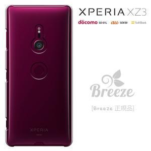 Xperia xz3 ケース エクスペリアXZ3 SO-01L/SOV39 兼用 Xperia xz3カバー ハードケース カバースマホケース|smarttengoku|02