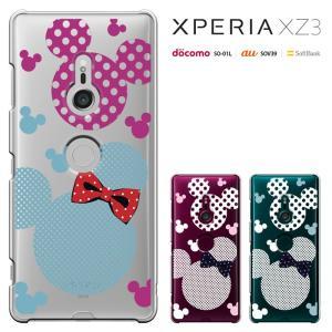 Xperia xz3 ケース エクスペリアXZ3 SO-01L SOV39 兼用 Xperia xz3カバー ハードケース カバースマホケース|smarttengoku
