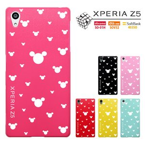 Xperia z5 ケース Xperia Z5 docomo SO-01H/au SOV32/softbank  501SO エクスペリア Z5/Xperia Z5 カバー/Xperia Z5 ケース/スマホケース