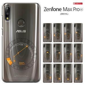 ZenFone Max Pro M2 ZB631KL ケース/ゼンフォン マックス M2 プロ ケー...