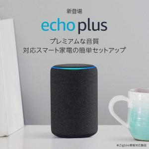Echo Plus (エコープラス) 第2世代 (Newモデル)  スマートスピーカー with A...