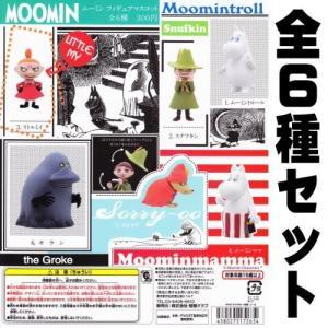 【送料無料商品】ムーミン フィギュアマスコット 全6種セット|smazakplus