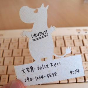 定型、DM発送150円 ムーミンDengOn(ムーミン) 20枚入り|smazakplus