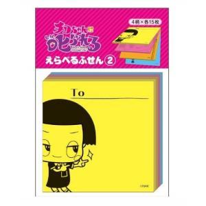 【商品の説明】 NHK総合テレビで放送されているバラエティ番組「チコちゃんに叱られる!」より、「えら...