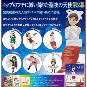 【送料無料商品】カプセル コップのフチ子 もうひとつのクリスマス シークレット含む全7種セット|smazakplus