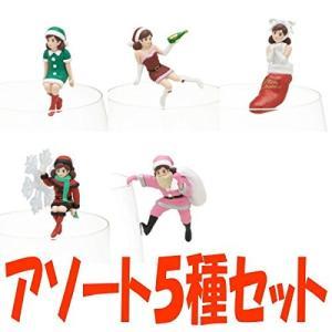 【送料無料商品】コップのフチ子 もうひとつのクリスマス [アソート5種セット(1.クリスマス/2.ワイン/3.ギフト/4.結晶/5.サンタ)]|smazakplus