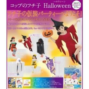 【送料無料商品】コップのフチ子 Halloween ハロウィーン 全6種セット|smazakplus