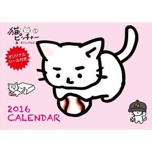 【送料無料商品】猫ピッチャー 2016年 カレンダー 壁掛け smazakplus