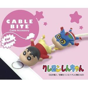 ケーブルバイト CABLE BITE クレヨンしんちゃん01/しんちゃん smazakplus 03