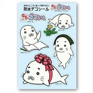 【送料無料商品】少年アシベ GO!GO! ゴマちゃん 防水デコシール B キャラクターグッズ smazakplus