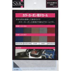 カラーカーボン用デカール 綾織り|smc-zero
