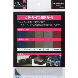 カラーカーボン用デカール 平織り|smc-zero