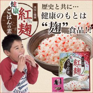 紅麹ごはんの素 紅麹 黄麹 麹食品 美容 健康 smcknekou