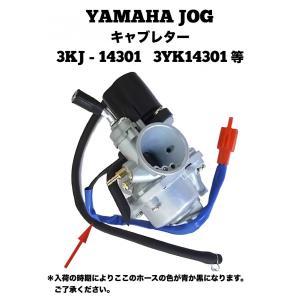 キャブレター JOG ジョグ YAMAHA ヤマハ 3KJ 3YK バイク オートバイ パーツ キャ...