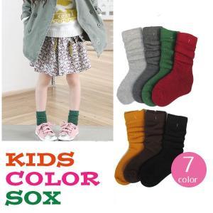 子供服 無地 ルーズ ソックス カラー 靴下 子供 カラバリ キッズ 女の子 男の子 韓国子供服 送料無料|smile-baby