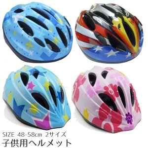 子供用 キッズヘルメット アジャスター付き 調整可能 ジュニア スケボー スクーター 軽量 自転車 練習 男の子 女の子|smile-baby