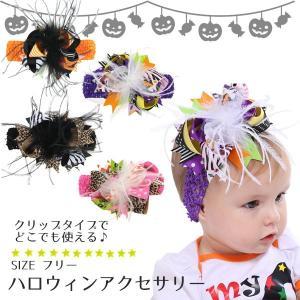 ハロウィン ヘアアクセ ヘアゴム カチューシャ ベビー 赤ちゃん キッズ 子ども リボン かわいい アクセサリー 髪飾り 髪留め 韓国子供服 プチプラ