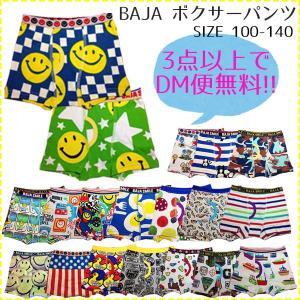 子供服 肌着 パンツ 下着 ボクサーパンツ 男の子 キャラクター バハ BAJASMILE 100-140 送料無料|smile-baby