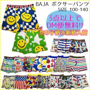 子供服 新柄 肌着 パンツ 下着 ボクサーパンツ 女の子 ショーツ 男の子 キャラクター バハ BAJASMILE 100-140 送料無料 smile-baby