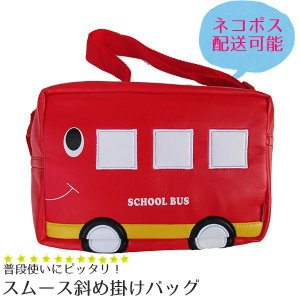 子供服 子ども キッズ 斜め掛け 保育園 通園 男の子 女の子 乗り物 電車 スムース バッグ 2歳 3歳 4歳 5歳|smile-baby