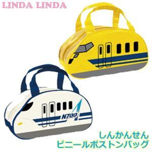 LINDA LINDA|リンダリンダ ビニール ボストン プールバッグ 保育園 海 子供 キッズ しんかんせん ドクターイエロー|smile-baby