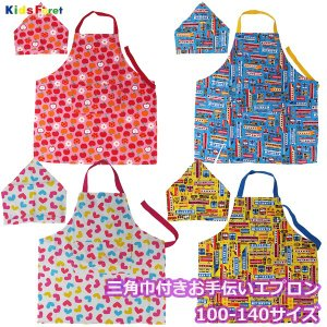 kid's foret|キッズフォーレ お手伝いエプロン 三角巾付き 通園グッズ 入園入学 キッズ 男の子 女の子 子供 保育園|smile-baby