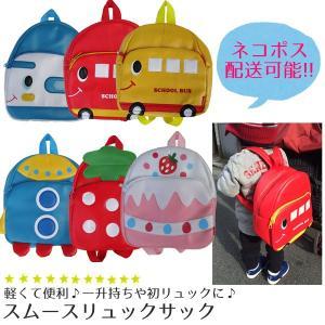 子供服 子ども キッズ リュック 保育園 通園 男の子 女の子 乗り物 電車 スムース リュック 一升持ち バッグ 1歳 2歳 3歳|smile-baby