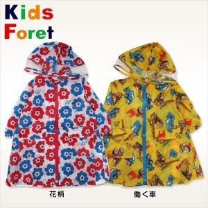 キッズフォーレ|kid's foret ジッパータイプレインコート 80-130|smile-baby