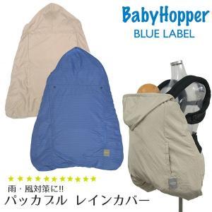 パッカブルレインカバー babyhopper ベビーキャリア だっこ紐 雨カバー 雨除け エルゴ 撥水加工 ケープ|smile-baby