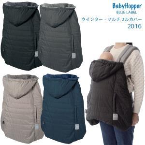 Baby hopper 2016年新作 ベビーホッパー ウインターマルチプルカバー 抱っこ紐 防寒 エルゴ カバー smile-baby