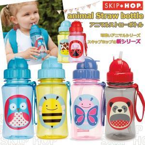 skip hop スキップホップ アニマル ストローボトル お出かけ 水筒 子供用 ベビー 食洗器OK smile-baby