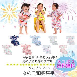 子供服 キッズ ベビー 和柄 甚平 じんべい 和服 プレゼント 浴衣 パジャマ ルームウェア 寝間着 女の子 男の子 赤ちゃん 送料無料 100-130|smile-baby