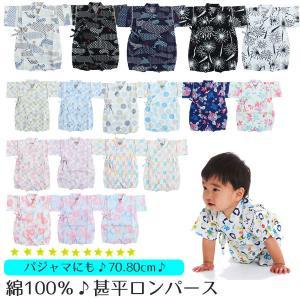 子供服 キッズ ベビー 赤ちゃん 和柄 甚平 じんべい 和服 プレゼント ロンパース パジャマ ルームウェア 寝間着 女の子 男の子 赤ちゃん 送料無料 100-130|smile-baby