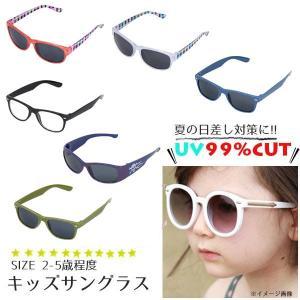 子供服 子ども キッズ サングラス 眼鏡 UV カット 紫外線 おしゃれ 2‐7歳程度 送料無料|smile-baby