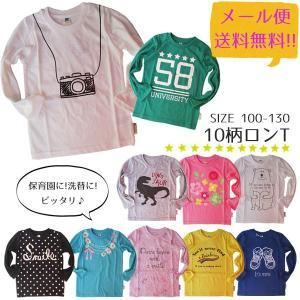 80d8ffec1224f 子供服 キッズ 長袖 Tシャツ ロンT 男の子 女の子 送料無料 ロング セール シンプル ロゴ