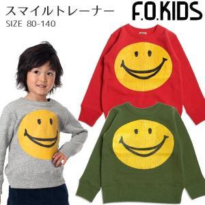子供服 スマイル ロゴト レーナー 裏毛 キッズ 男の子 女の子 エフオーキッズ fo.kid's|smile-baby