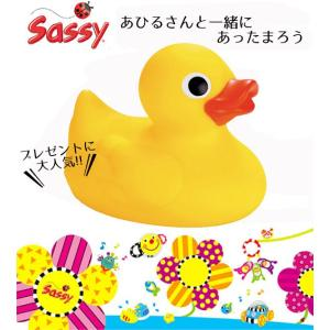 sassy サッシ― ラバー・ダッキー お風呂 アヒル ベビー おもちゃ 出産祝い ギフト プレゼント ガラガラ smile-baby