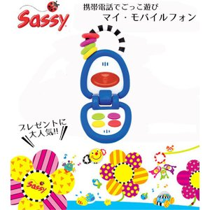 sassy サッシ― マイ・モバイルフォン ベビー おもちゃ 出産祝い ギフト プレゼント 携帯 smile-baby