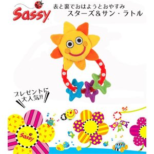 sassy スターズ&サン・ラトル ベビー おもちゃ 出産祝い ギフト プレゼント ガラガラ|smile-baby