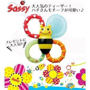 sassy サッシ― バンブル・バイツ 歯固め ベビー おもちゃ 出産祝い ギフト プレゼント ガラガラ smile-baby