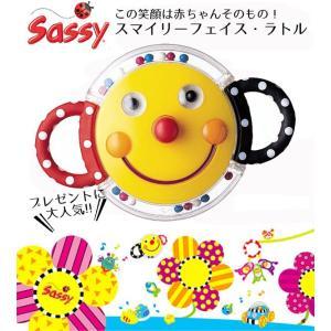 sassy サッシ― スマイリーフェイス・ラトル ベビー おもちゃ 出産祝い ギフト プレゼント ガラガラ|smile-baby