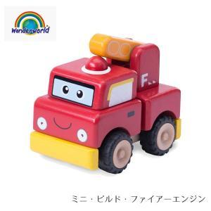 wonderworldワンダーワールド ミニ ビルド ファイアーエンジン 18ヶ月から 車 木のおもちゃ ギフト 子供 プレゼント smile-baby